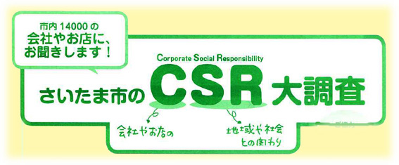 CSR-rogo.jpg