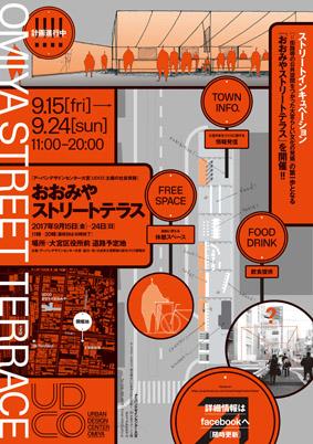 Omiya-Street-Terrace-Poster-UDCO.jpg