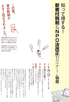 asaka20111012-1.jpg
