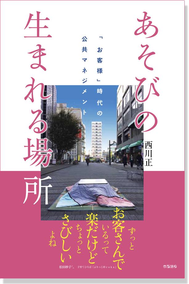 asobino_cover_02.jpg