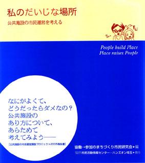 daijinabasyo.jpg