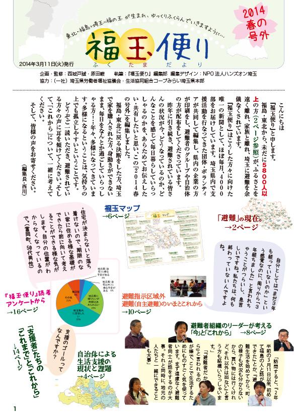 gougai2014m-1.jpg
