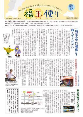 fukutama02-1.jpg
