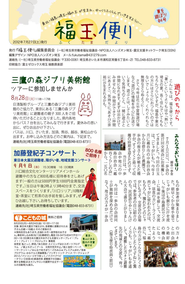 fukutama04-1.jpg