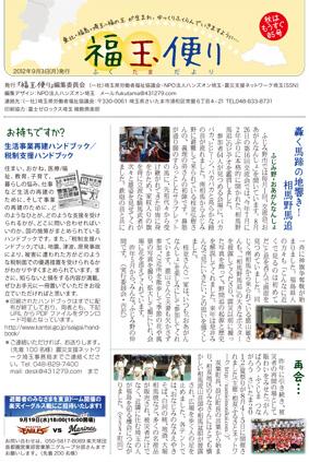fukutama05-1.jpg