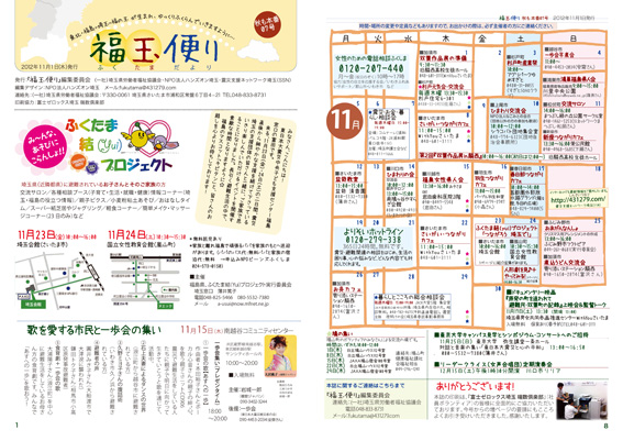 fukutama07-01-08.jpg