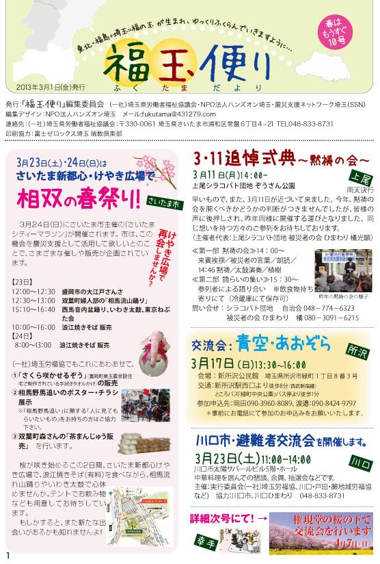 fukutama09-1.jpg