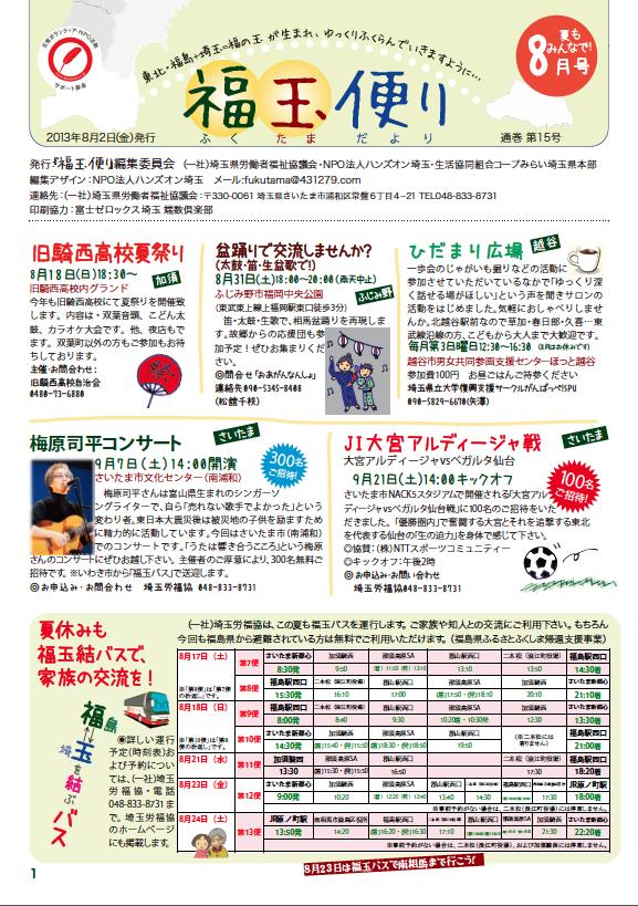 fukutama15-1.jpg