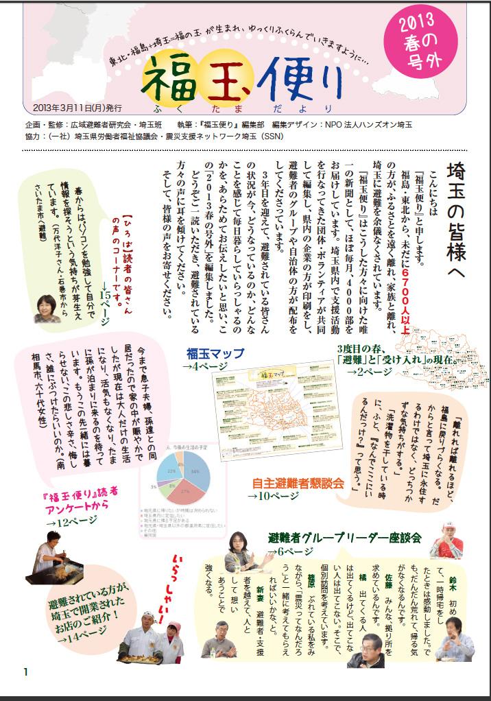 gougai201303-01.jpg